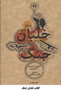 کتاب خلبان جنگ از سنت اگزوپری