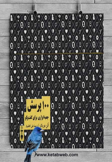 کتاب  100 پرسش: جعبه ابزاری برای گفتوگو (ایده های جالب برای مهمانی!)  